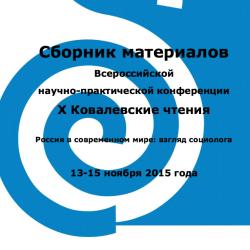 Сборник по результатам Х Ковалевских чтений